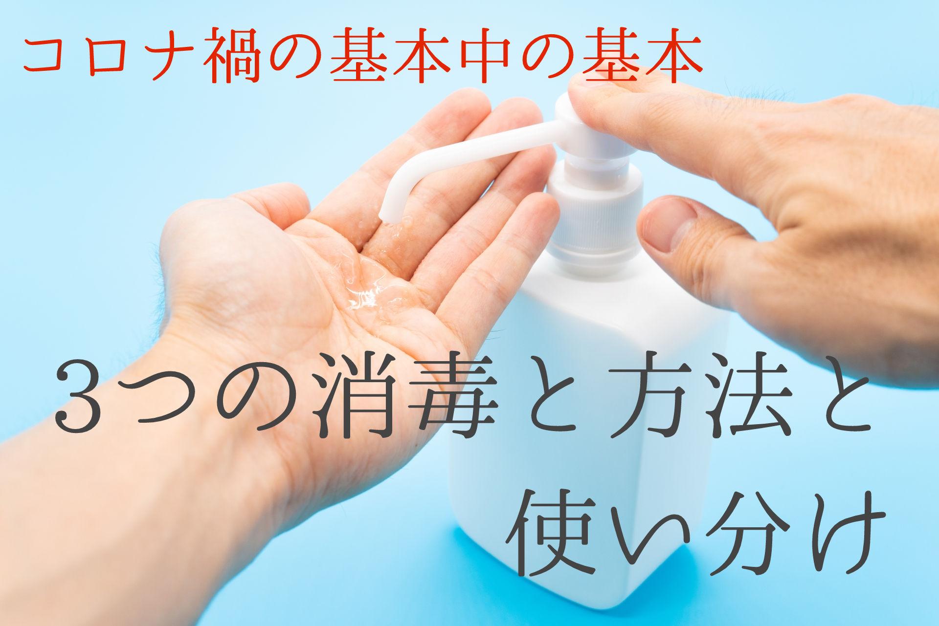 アルコール コロナ 菌 カビキラー 除