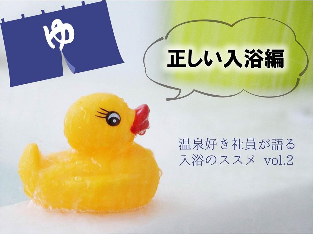 温泉好き社員が語る入浴のススメvol.2~正しい入浴編~
