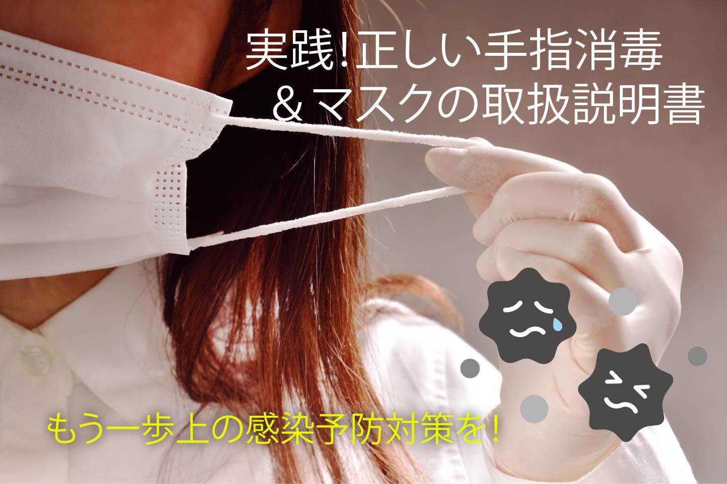 実践!正しい手指消毒&マスクの取扱説明書♢もう一歩上の感染予防対策を!